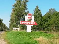 Дмитровск