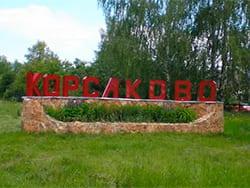 Корсаково