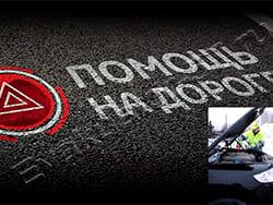 Evakuator-57.ru - техпомощь на дорогах